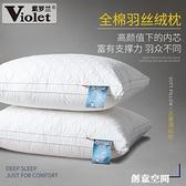 【一對裝】紫羅蘭全棉羽絲絨水洗枕頭枕芯五星級酒店一對枕芯 創意空間
