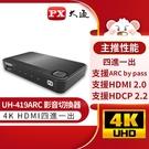 大通 HDMI切換器 hdmi 4進1出UH-419ARC 四進一出 高畫質 切換分配器4K2K 電視電腦專用