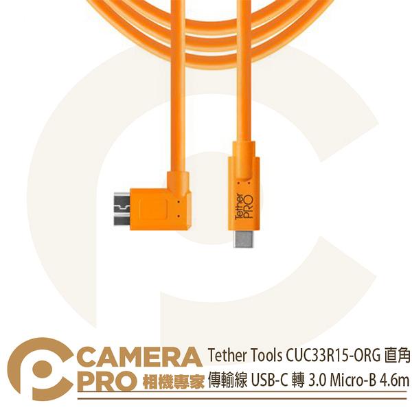 ◎相機專家◎ Tether Tools CUC33R15-ORG 直角傳輸線 USB-C轉3.0 Micro-B 公司貨