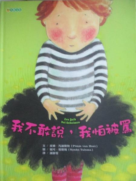 【書寶二手書T9/少年童書_D62】我不敢說,我怕被罵_皮姆.凡赫斯特