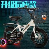 兒童自行車16寸小孩童車14寸寶寶2-3-6歲男女12-18-20寸單車DI