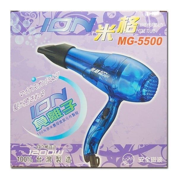 米格 負離子 吹風機 1200W 熱風 透明藍 MG-5500◐香水綁馬尾◐