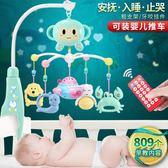 嬰兒床鈴音樂旋轉腳蹬3-6-12個月掛件新生玩具女寶寶床頭搖鈴男孩YTL 皇者榮耀