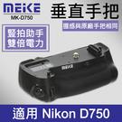 【現貨供應】D750 公司貨 電池手把 一年保固 Meike 美科 MK-D750 垂直握把 Nikon MB-D16