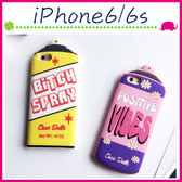 Apple iPhone6/6s 4.7吋 Plus 5.5吋 噴霧罐造型背蓋 惡趣手機殼 矽膠保護套 歐美風手機套 情侶保護殼
