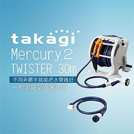 日本Takagi RT330TNB Mercury2 TWISTER 30m 灑水組 水管車組 洗車 園藝
