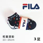 日本進口 現貨✦FILA 輕量運動襪/休閒襪/男女 - 3雙入【YS SHOP】