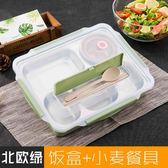 304保溫飯盒不銹鋼成人便當盒食堂分格餐盤1層帶蓋大號長方形餐盒【店慶8折促銷】