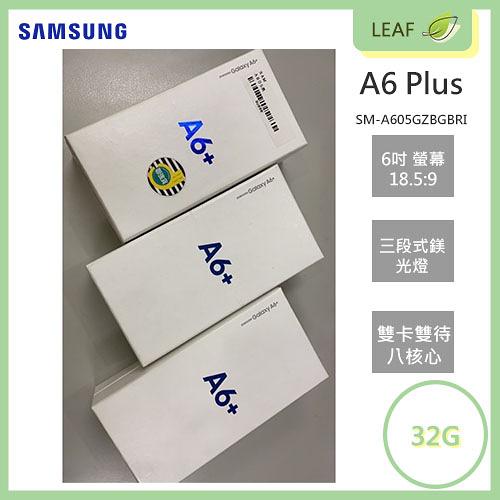 平價高CP值【送玻保+空壓殼】三星 Samsung Galaxy A6+ / A6 Plus 6吋 4G/32G 雙卡 臉部辨識 智慧型手機
