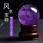 天然紫水晶球擺件水晶風水轉運球有求必應七星陣家居擺設新婚禮品