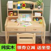 實木兒童學習桌可升降兒童書桌小學生寫字桌椅套裝鬆木家用課桌椅【全館滿千折百】