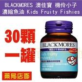 BLACKMORES 澳佳寶 機伶小子濃縮魚油Kids Fruity Fishies(30顆裝/罐) 元氣健康館