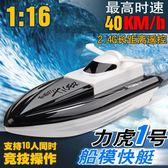 遙控船特大號高速釣魚電動遙控船防水耐摔模型充電搖控成人玩具船 英雄聯盟