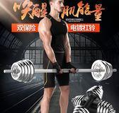 舉重杠鈴啞鈴兩用組合杠鈴片30kg50公斤杠鈴套裝電鍍家用健身器材QM   晴光小語