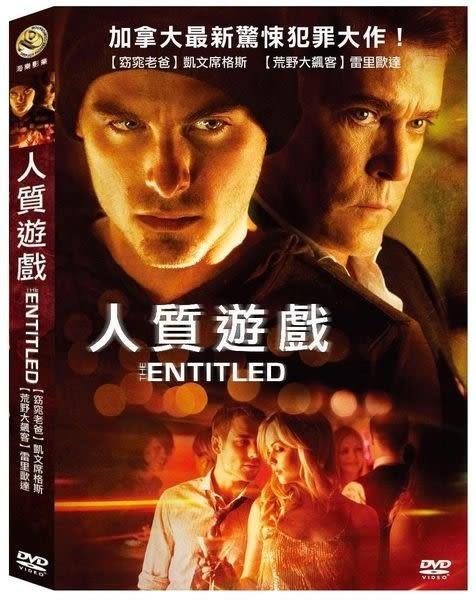 人質遊戲 DVD(購潮8)