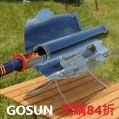 GOSUN太陽能爐~暖冬不打陽84折