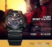 卡西歐手錶男防水休閒學生運動手錶電子錶卡西歐男錶AEQ-110W-1B 依凡卡時尚