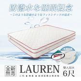 【H&D】經濟型環保無毒系列-LAUREN羅倫 防潑水三線獨立筒床墊-雙人加大6x6.2尺(20cm)