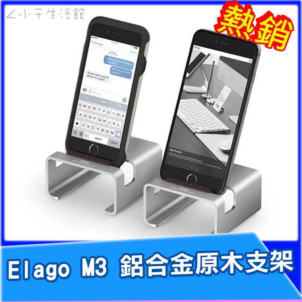 Elago M3 鋁合金原木支架 手機支架 萬用支架 時尚支架 iPhone 6