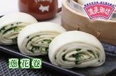 【南門市場億長御坊】蔥花卷6入~新品推廣價~