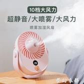 迷你小空調噴霧制冷USB小風扇靜音大風力辦公室桌面電風扇小型女學 雙十二全館免運