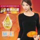 瑪榭 鋅元素遠紅外線發熱衣-美體塑型(L...