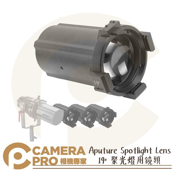 ◎相機專家◎ Aputure Spotlight Lens 19° 聚光燈用鏡頭 Spotlight Mount 公司貨