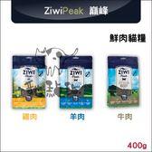 ZiwiPeak巔峰〔98%鮮肉貓糧,3種口味,400g〕
