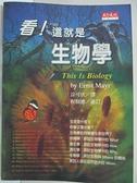 【書寶二手書T6/科學_HOR】看!這就是生物學_麥爾