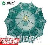蝦籠漁網魚網捕魚籠龍蝦網捉魚捕蝦自動折疊螃蟹泥鰍黃鱔籠網工具 酷斯特數位3c YXS