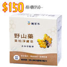健百年 野山藥黃柏淨膚皂(香茅香氛)100g