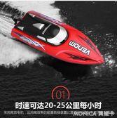 遙控玩具  遙控玩具 優迪遙控船快艇高速模型電動男孩兒童無線防水上搖游艇 莫妮卡小屋YXS