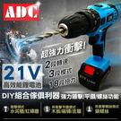 ADC艾德龍21V鋰電多功能雙速衝擊電動...