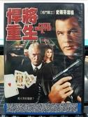挖寶二手片-F05-015-正版DVD-電影【悍將重生】史蒂芬席格(直購價)