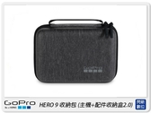 GoPro ABSSC-002 Casey 主機收納盒2.0 專屬收納盒 收納包(ABSSC002,公司貨)