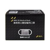 BNN鼻恩恩 立體型醫用口罩50入(醫療用口罩)白色款 M號-成人用【小三美日】