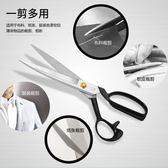 剪刀 剪刀鋒利裁剪碳鋼已開刃可調節服裝縫紉裁縫剪【快速出貨】