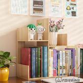 小書架簡易桌上宿舍學生用辦公桌書桌面置物架收納簡約現代省空間(滿1000元折150元)
