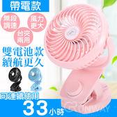 【超長續航】24H快出 可連續使用33小時 充電USB小風扇 台夾兩用 350度 可夾可立 嬰兒車扇