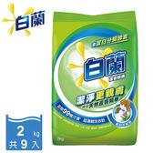 箱購 白蘭蘆薈親膚超濃縮洗衣粉 2kg x 9入組_聯合利華