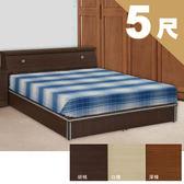 (5尺) 標準雙人五星級木紋耐磨床底 側邊防撞條 【赫拉居家】