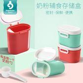 奶粉盒大容量便攜外出嬰兒奶粉儲存罐寶寶裝奶粉迷你奶粉格 萬聖節