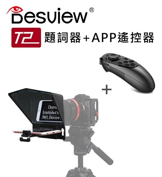 【EC數位】 BESTVIEW 百視悅 T2 手機/平板 提詞器 + 遙控器 讀稿機 錄影 採訪 直播