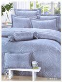 6*6.2 五件式床罩組/純棉/MIT台灣製 ||煙花綻放||