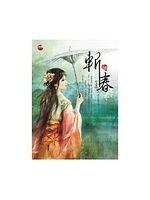二手書博民逛書店 《斬春上》 R2Y ISBN:9862852526│十四郎