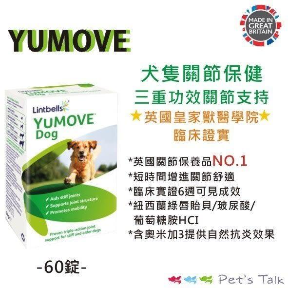 Pet''s Talk~英國Lintbells-YUMOVE優骼服關節保健(三重功效關節支持)-60錠