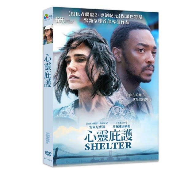 心靈庇護 DVD  (購潮8) 4711404125188