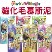 【培菓寵物48H出貨】Pet Village 貓專用化毛配方慕斯泥 14克*4條入/包 貓肉泥