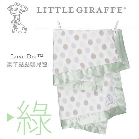 ✿蟲寶寶✿【美國 Little Giraffe】彌月精品~頂級柔軟 Luxe Baby Blanket 豪華點點嬰兒毯 - 綠色