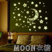 夜光貼 夜光星星寢室貼畫房間裝飾品立體墻貼紙墻壁創意兒童房宿舍貼紙 moon衣櫥